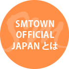 SMTOWN OFFICIAL JAPANとは
